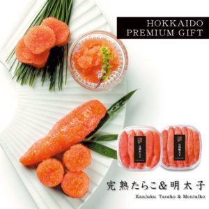北海道プレミアム 完熟たらこ 明太子 海鮮 魚卵 グルメ ギフト お取り寄せ お祝い お礼 お返し 贈り物