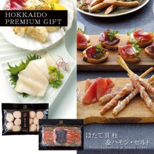北海道プレミアム ほたて貝柱 生ハム ホタテ 海鮮 豚肉 グルメ ギフト お取り寄せ お祝い お礼 お返し 贈り物