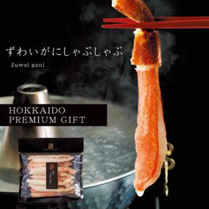 北海道プレミアム ずわいがにしゃぶしゃぶ 蟹 鍋 お取り寄せ グルメ ギフト 産地直送 国産 お祝い お礼 お返し 贈り物 特別 父の日 母の日