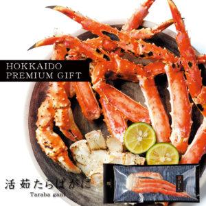 北海道プレミアム 活茹たらばがに脚 蟹 鍋 お取り寄せ グルメ ギフト 産地直送 国産 お祝い お礼 お返し 贈り物 特別 父の日 母の日