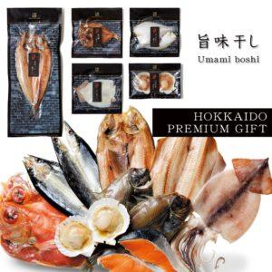 北海道プレミアム 極 kiwami 旨味干し 干物 海鮮 魚介 ほっけ 金目鯛 ほたて 海の幸 お取り寄せ グルメ ギフト お祝い お礼 贈り物