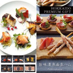 北海道プレミアム 極 kiwami 旨味漬魚 海鮮 魚介 鮭 鱈 グルメ ギフト お取り寄せ お祝い お礼 お返し 贈り物 生ハム セット