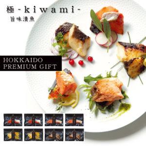北海道プレミアム 極 kiwami 旨味漬魚 海鮮 魚介 鮭 鱈 グルメ ギフト お取り寄せ お祝い お礼 お返し 贈り物