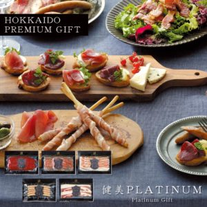 北海道プレミアム 生ハム ベーコン ソーセージ 肉 パーティー おつまみ グルメ ギフト お取り寄せ お祝い お礼 お返し 贈り物