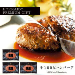 北海道プレミアム 極 kiwami ハンバーグ ビーフ 牛肉 北海道産牛 100% グルメ ギフト お取り寄せ お祝い お礼 贈り物