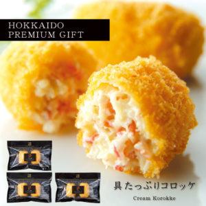 北海道プレミアム クリームコロッケ 蟹コロッケ ウニコロッケ 海鮮 肉 グルメ ギフト お取り寄せ お祝い お礼 お返し 贈り物