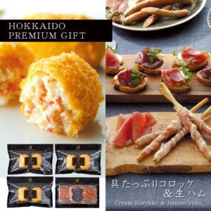 北海道プレミアム クリームコロッケ 蟹コロッケ ウニコロッケ 生ハム 海鮮 肉 グルメ ギフト お取り寄せ お祝い お礼 お返し 贈り物