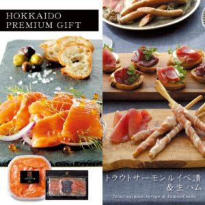 北海道プレミアム トラウトサーモンルイベ漬 生ハム 豚肉 海鮮 いくら お取り寄せ グルメ ギフト お祝い お礼 お返し 贈り物 特別 父の日 母の日