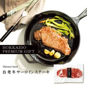 北海道プレミアム 白老牛サーロインステーキ 牛肉 ビーフ ステーキ肉 150g お取り寄せ グルメ ギフト お祝い お礼 お返し 贈り物 特別 母の日 父の日