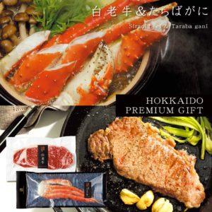 北海道プレミアム 白老牛サーロインステーキ たらばがに ステーキ肉 150g 蟹 カニ鍋 お取り寄せ グルメ ギフト お祝い お礼 お返し 贈り物 母の日 父の日 特別