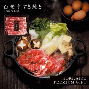 北海道プレミアム 白老牛 すき焼き 鍋 セット 国産 牛肉 お取り寄せ グルメ ギフト お祝い お礼 お返し 贈り物 母の日 父の日 特別
