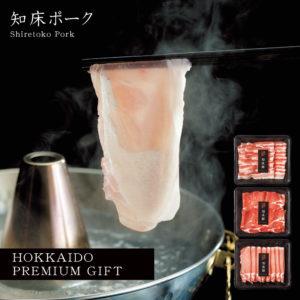 北海道プレミアム 知床ポークしゃぶしゃぶ 知床豚 お鍋 グルメ ギフト お取り寄せ お祝い お礼 お返し 贈り物