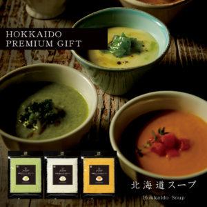 北海道プレミアム スープ ポタージュスープ 野菜スープ 洋食 お取り寄せ グルメ ギフト お祝い お礼 贈り物