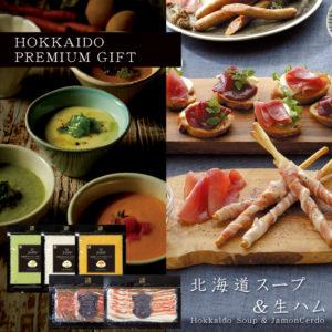 北海道プレミアム スープ 生ハム ポタージュ 野菜スープ 洋食 グルメ ギフト お取り寄せ お祝い お礼 贈り物