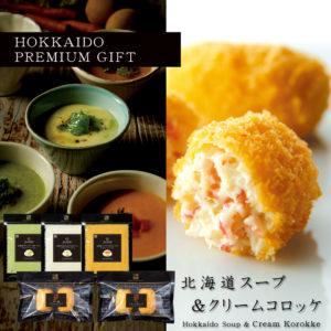 北海道プレミアム スープ クリームコロッケ 蟹コロッケ ウニコロッケ 洋食 お取り寄せ グルメ ギフト お祝い お礼 贈り物