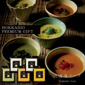 北海道プレミアム シチュー ポタージュスープ 野菜 国産 グルメ ギフト お取り寄せ お祝い お礼 贈り物