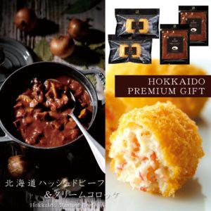 北海道プレミアム ハッシュドビーフ クリームコロッケ 洋食 蟹 ウニ ビーフシチュー グルメ ギフト お取り寄せ お中元 お歳暮 お祝い お礼 贈り物