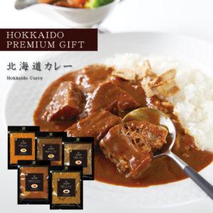 北海道プレミアム カレー キーマカレー ポークカレー チキンカレー スープカレー お取り寄せ グルメ ギフト お祝い お礼 贈り物