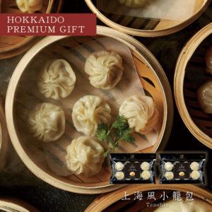 北海道プレミアム Grande Chef 上海風小籠包 中華 点心 グルメ ギフト お取り寄せ お中元 お歳暮 お祝い お礼 贈答品 贈り物