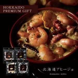 北海道プレミアム アヒージョ スペイン料理 海老 海鮮 グルメ ギフト お取り寄せ お中元 お歳暮 お祝い お礼 贈り物