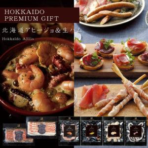 北海道プレミアム アヒージョ 生ハム 洋食 スペイン料理 お取り寄せ お中元 お歳暮 お祝い お礼 贈り物
