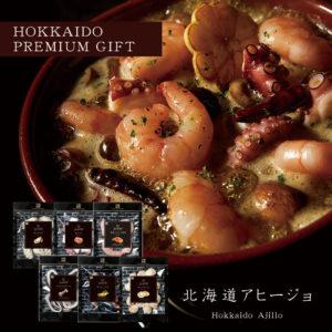 北海道プレミアム アヒージョ 海老 いか ほたて かき 魚介類 海鮮 スペイン料理 お取り寄せ お中元 お歳暮 お祝い お礼 贈り物