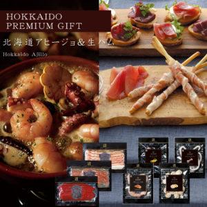 北海道プレミアム アヒージョ 生ハム 洋食 スペイン料理 お取り寄せ グルメ ギフト お中元 お歳暮 お祝い お礼 贈り物
