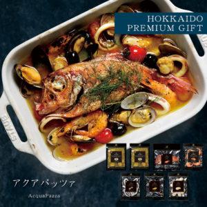 北海道プレミアム アクアパッツァ グルメ ギフト 洋食 イタリア料理 海鮮 お中元 お歳暮 お取り寄せ お祝い お礼 贈り物