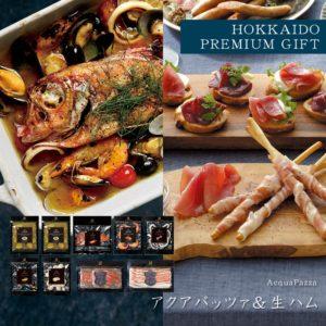 北海道プレミアム アクアパッツァ 生ハム グルメ ギフト お取り寄せ 洋食 イタリア料理 海鮮 お中元 お歳暮 お祝い お礼 贈り物