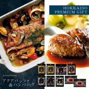 北海道プレミアム アクアパッツァ ハンバーグ グルメ ギフト 洋食 お取り寄せ イタリア料理 お中元 お歳暮 お祝い お礼 贈り物