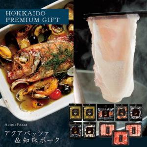 北海道プレミアム アクアパッツァ 知床ポーク しゃぶしゃぶ グルメ ギフト 洋食 お鍋 セット イタリア料理 お取り寄せ お中元 お歳暮 お祝い お礼 贈り物