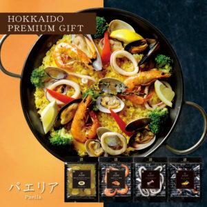 北海道プレミアム パエリア グルメ ギフト 洋食 スペイン料理 お中元 お歳暮 お祝い お礼 贈り物 贈答品