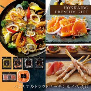 北海道プレミアム パエリア サーモン 生ハム グルメ ギフト 洋食 お中元 お歳暮 お祝い お礼 贈り物