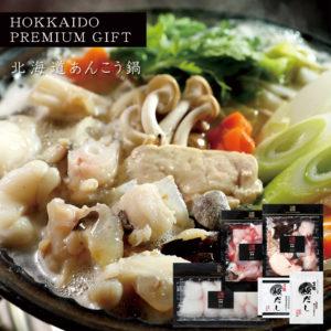 北海道プレミアム あんこう鍋 グルメ ギフト 海鮮 お鍋セット お取り寄せ 贈答品 お中元 お歳暮 お祝い