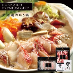 北海道プレミアム めぬき鍋 グルメ ギフト お取り寄せ 海鮮 お鍋セット 高級魚 お中元 お歳暮 贈答品 お礼 お祝い 贈り物