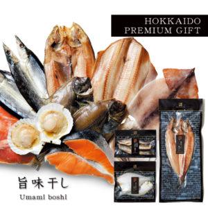 北海道プレミアム 極 kiwami 旨味干し 干物 海鮮 魚介 貝 ホッケ グルメ ギフト お取り寄せ お祝い お礼 贈り物