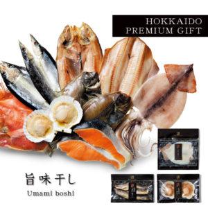 北海道プレミアム 極 kiwami 旨味干し 干物 海鮮 魚介 貝 グルメ ギフト お取り寄せ お祝い お礼 贈り物