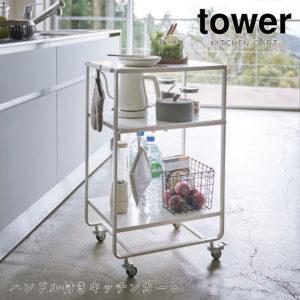山崎実業 tower ハンドル キャスター付きキッチンワゴン3段