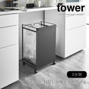 山崎実業 タワー ごみ箱 分別 シンプル 隠す