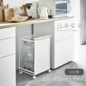 山崎実業 トスカ ゴミ箱 分別 レジ袋 2分別 白 ナチュラル 北欧 キッチン