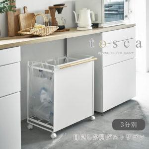 山崎実業 トスカ 目隠し分別ダストワゴン 3分別 ゴミ箱 ダストボックス 北欧