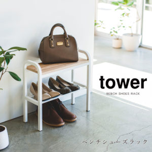 山崎実業 タワー 立ちやすいベンチシューズラック 3段 靴 収納 下駄箱 玄関 椅子 棚 キッズ スリム 省スペース 北欧