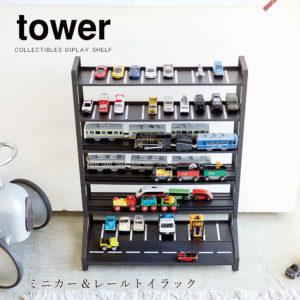 山崎実業 タワー ミニカー レールトイ トミカ プラレール ディスプレイ 収納 シンプル おしゃれ 棚 ラック