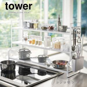 山崎実業 タワー コンロ奥ラック 3段 省スペース 隙間 棚 キッチン 収納