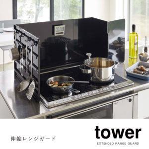 山崎実業 タワー 折りたたみ コンロ 油はね レンジガード 3面タイプ 調味料 キッチンツール 収納 揚げ物ガード コンロ周り