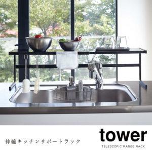 山崎実業 タワー 伸縮ラック キッチン シンク コンロ シンプル 棚
