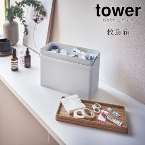 山崎実業 タワー 救急箱 ボックス シンプル 木製 おしゃれ 大容量