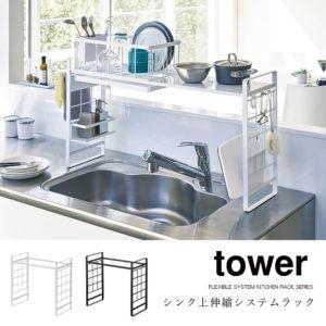 山崎実業 タワー 伸縮ラック キッチン 棚 水周り シンプル