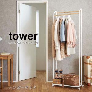 山崎実業 タワー キャスター付きハンガーラック コートハンガー 2段 スリム 北欧 玄関 リビング 子ども
