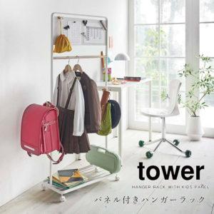 山崎実業 タワー パネル付きハンガーラック キッズ 台座つき キャスター ランドセルラック 子ども部屋